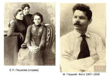 Е.П. Пешкова (справа) М. Горький. Фото 1907–1908