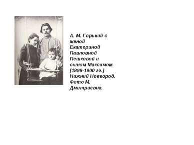 А. М. Горький с женой Екатериной Павловной Пешковой и сыном Максимом. [1899-1...