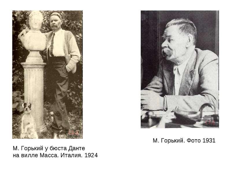 М. Горький у бюста Данте на вилле Масса. Италия. 1924 М. Горький. Фото 1931