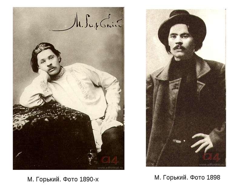 М. Горький. Фото 1890-х М. Горький. Фото 1898