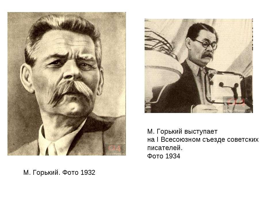 М. Горький. Фото 1932 М. Горький выступает на I Всесоюзном съезде советских п...
