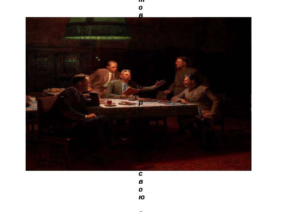 Картина А.М.Горький читает И.В.Сталину,В.М.Молотову и К.Е.Ворошилову свою ска...
