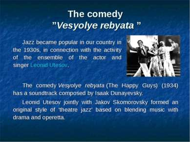 "The comedy  ""Vesyolye rebyata "" The comedy Vesyolye rebyata (The Happy Guys) ..."