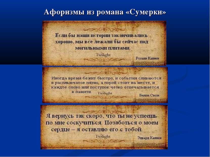 Афоризмы из романа «Сумерки»