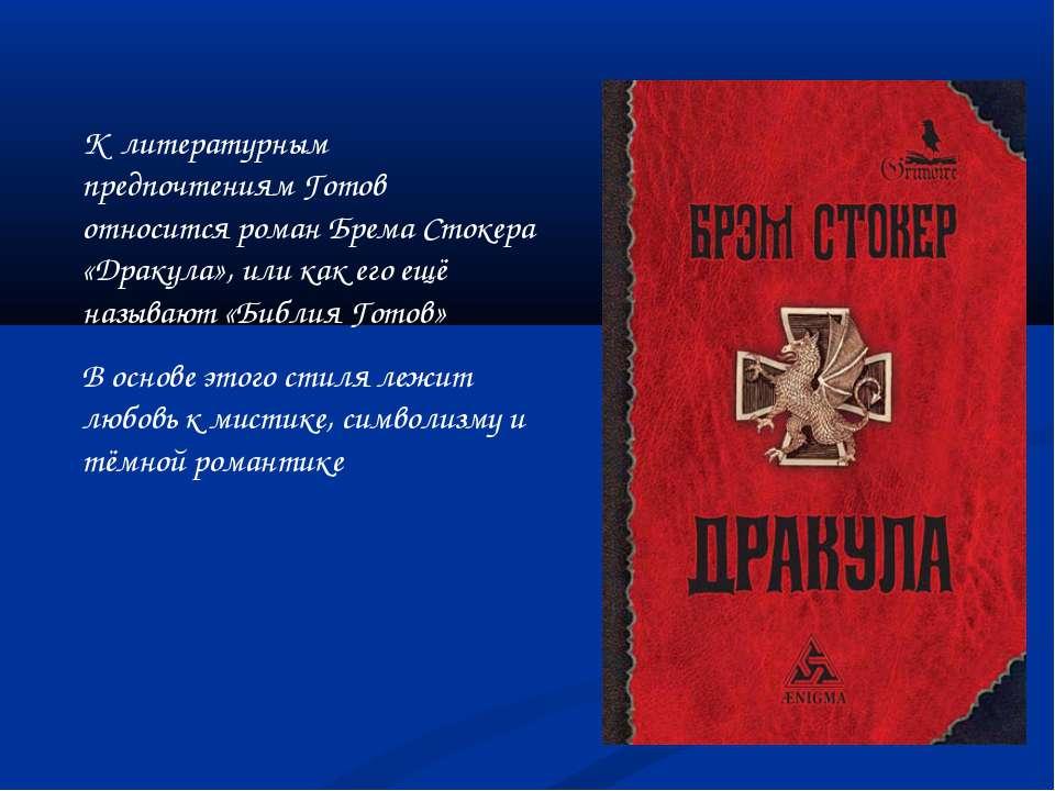 К литературным предпочтениям Готов относится роман Брема Стокера «Дракула», и...