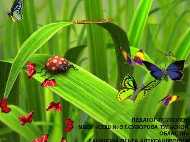 В МИРЕ БАБОЧЕК ПЕДАГОГ-ПСИХОЛОГ МБОУ «СОШ № 5 Г.СУВОРОВА ТУЛЬСКОЙ ОБЛАСТИ» ДА...