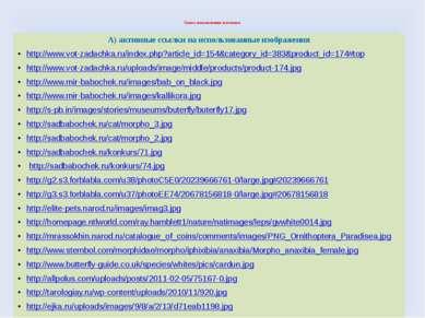 Список использованных источников: А) активные ссылки на использованные изобра...