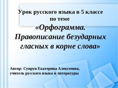 Урок русского языка в 5 классе по теме «Орфограмма. Правописание безударных г...