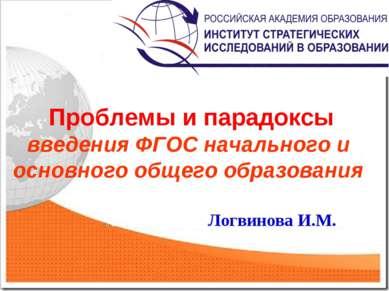 Проблемы и парадоксы введения ФГОС начального и основного общего образования ...
