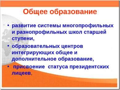 Общее образование развитие системы многопрофильных и разнопрофильных школ ста...