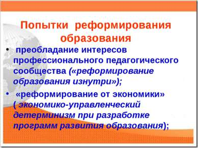 Попытки реформирования образования преобладание интересов профессионального п...