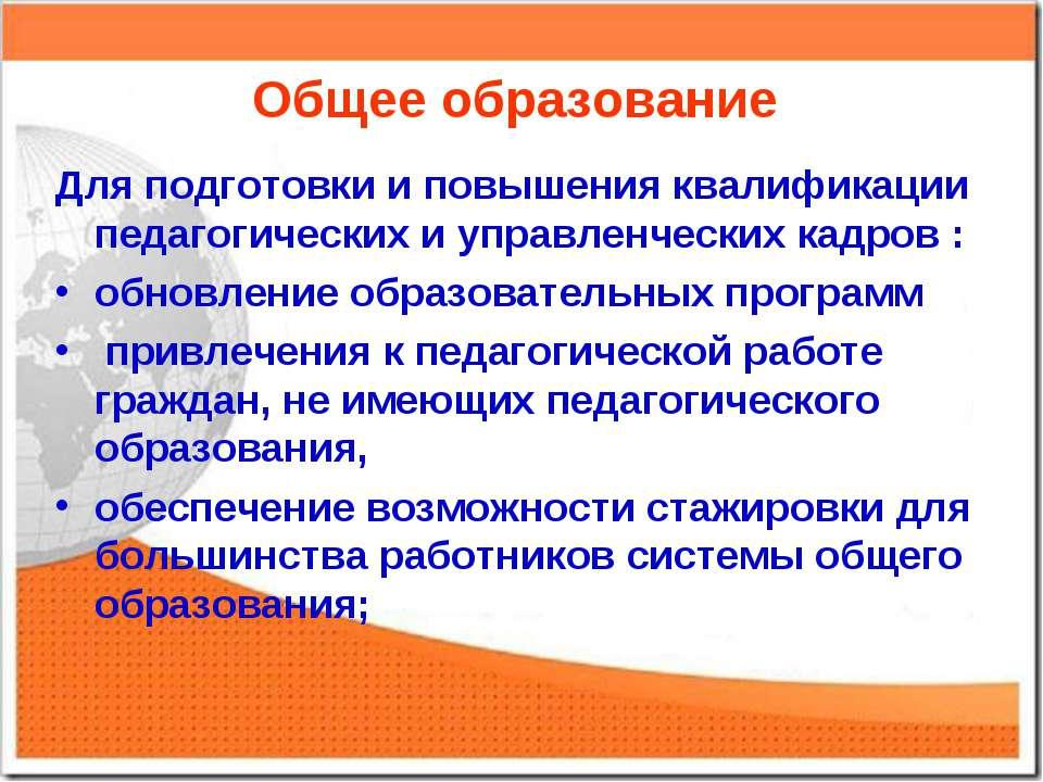 Общее образование Для подготовки и повышения квалификации педагогических и уп...