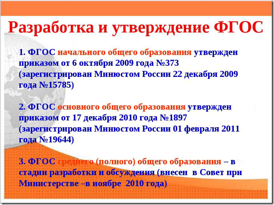 Разработка и утверждение ФГОС 1. ФГОС начального общего образования утвержден...