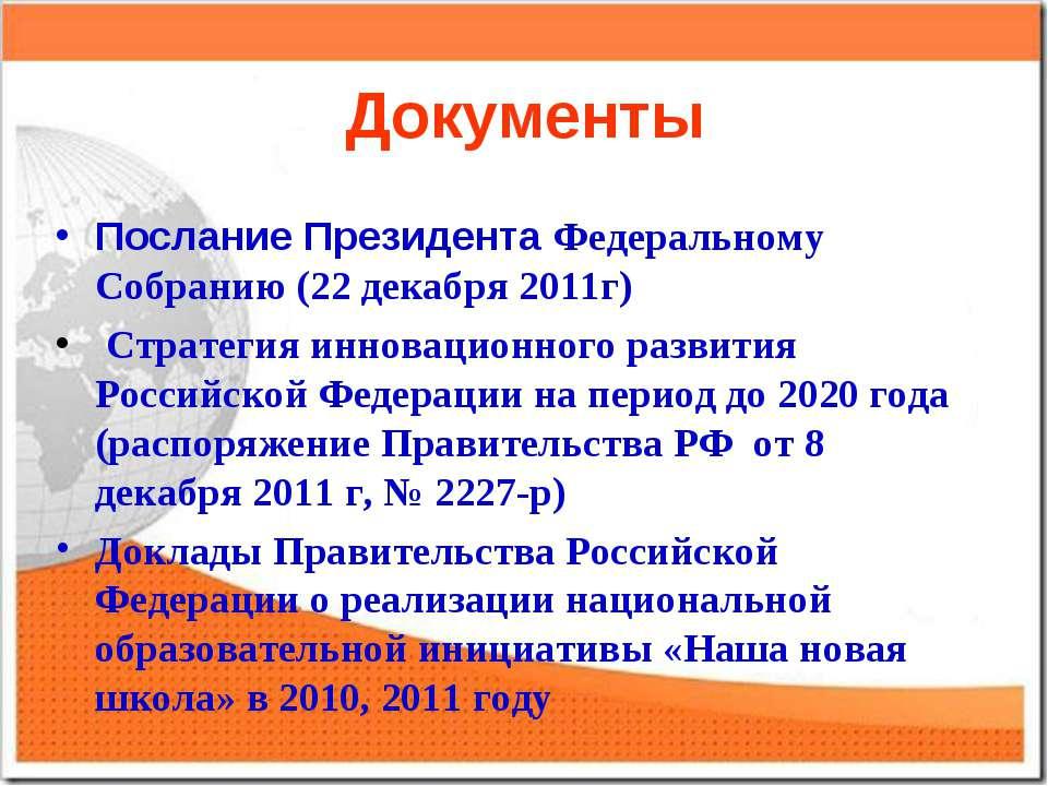 Документы Послание Президента Федеральному Собранию (22 декабря 2011г) Страте...