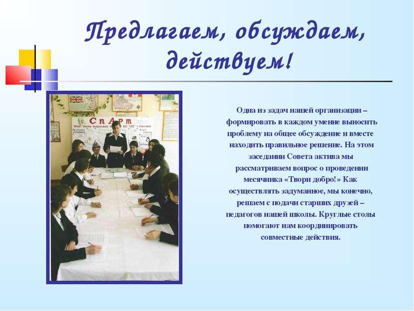 Предлагаем, обсуждаем, действуем! Одна из задач нашей организации – формирова...