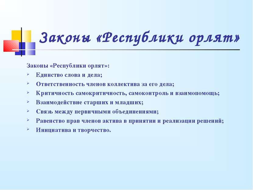 Законы «Республики орлят» Законы «Республики орлят»: Единство слова и дела; О...