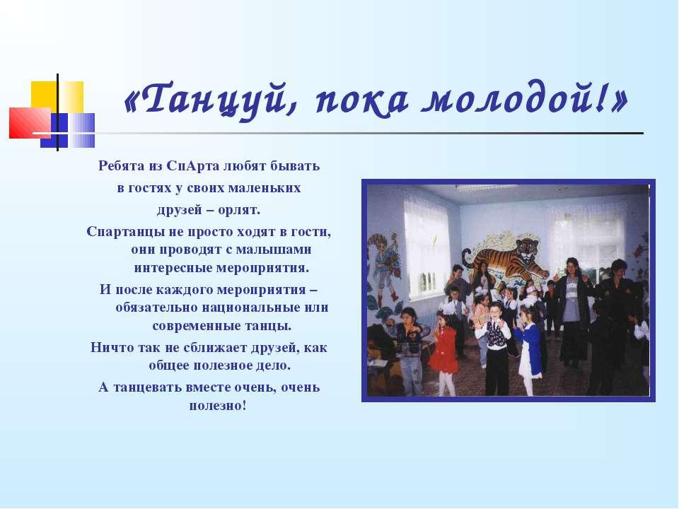 «Танцуй, пока молодой!» Ребята из СпАрта любят бывать в гостях у своих малень...