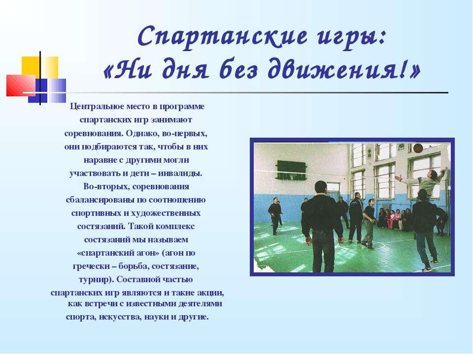 Спартанские игры: «Ни дня без движения!» Центральное место в программе спарта...