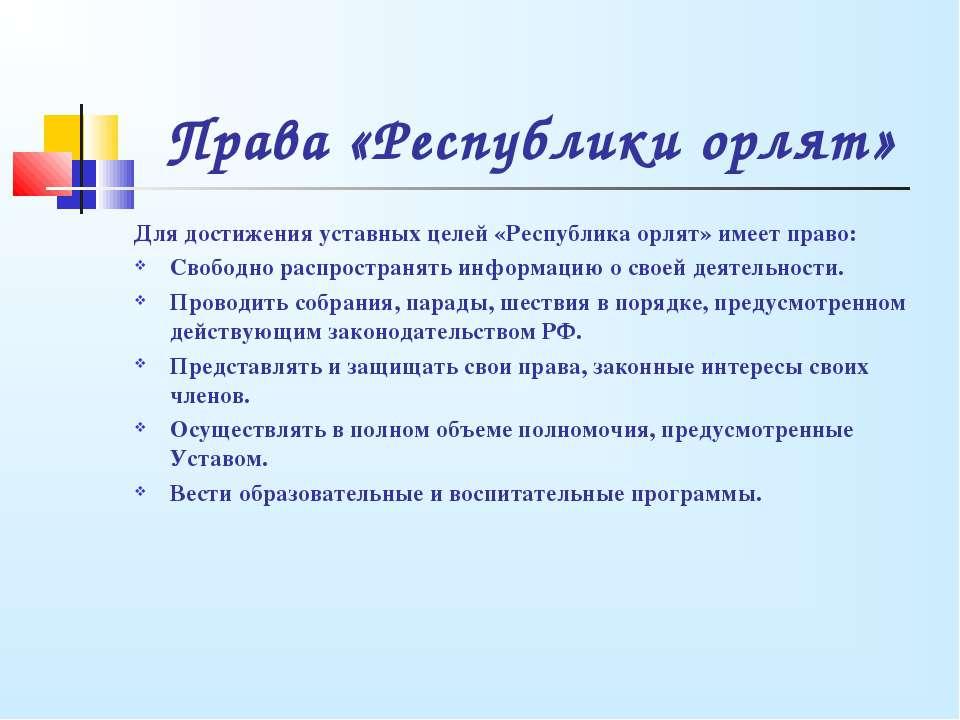 Права «Республики орлят» Для достижения уставных целей «Республика орлят» име...