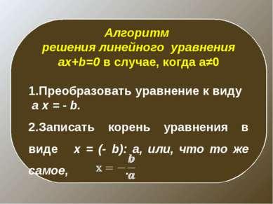 Алгоритм решения линейного уравнения ax+b=0 в случае, когда a≠0 Преобразовать...