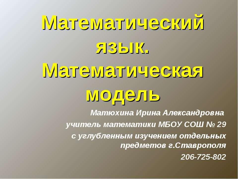 Математический язык. Математическая модель Матюхина Ирина Александровна учите...