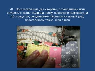 20. Простегали еще две стороны, остановились игла опущена в ткань, подняли л...