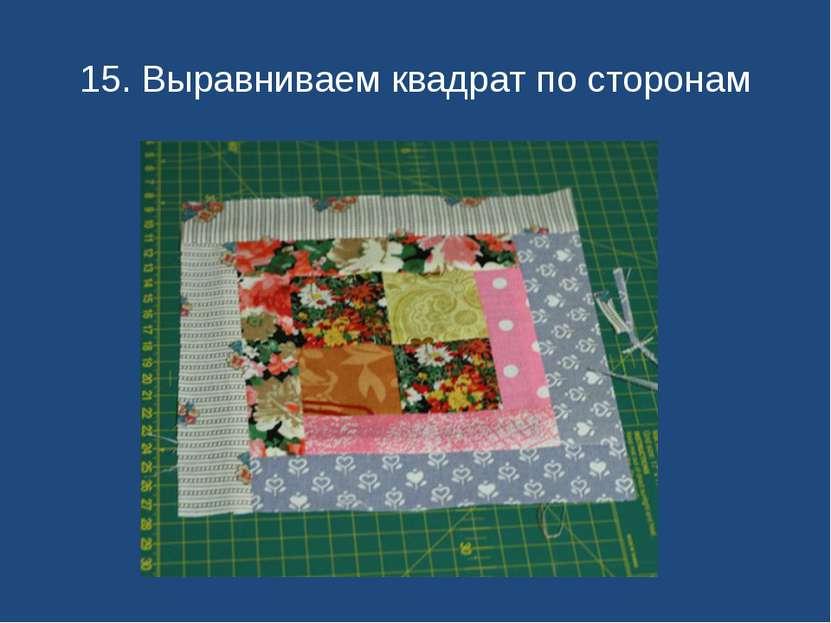 15. Выравниваем квадрат по сторонам