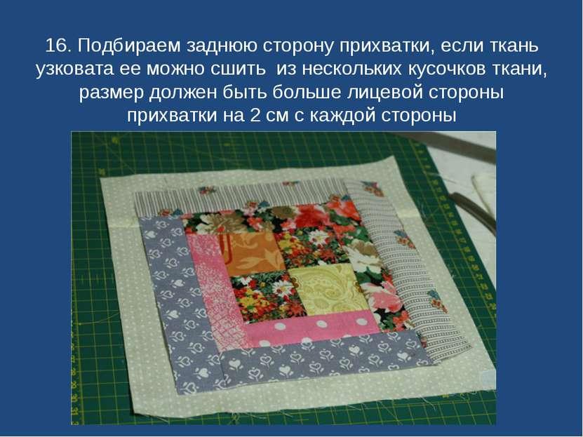 16. Подбираем заднюю сторону прихватки, если ткань узковата ее можно сшить из...
