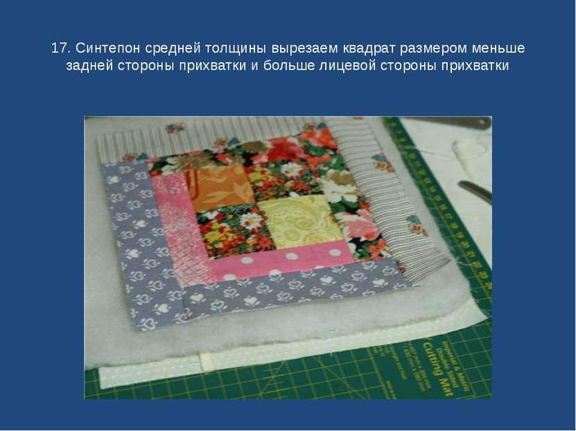 17. Синтепон средней толщины вырезаем квадрат размером меньше задней стороны ...