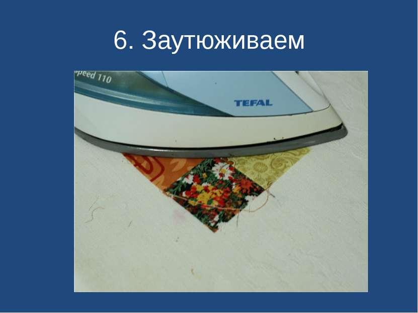 6. Заутюживаем