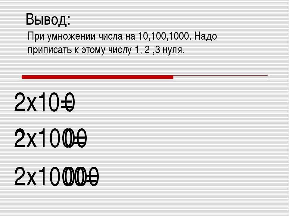 Вывод: 2х10= 2 0 2х100= 2х1000= 2 00 2 000 При умножении числа на 10,100,1000...