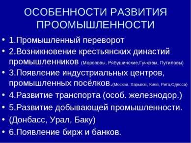 ОСОБЕННОСТИ РАЗВИТИЯ ПРООМЫШЛЕННОСТИ 1.Промышленный переворот 2.Возникновение...