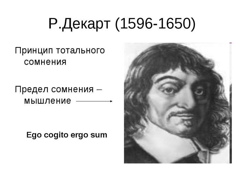 Р.Декарт (1596-1650) Принцип тотального сомнения Предел сомнения – мышление E...
