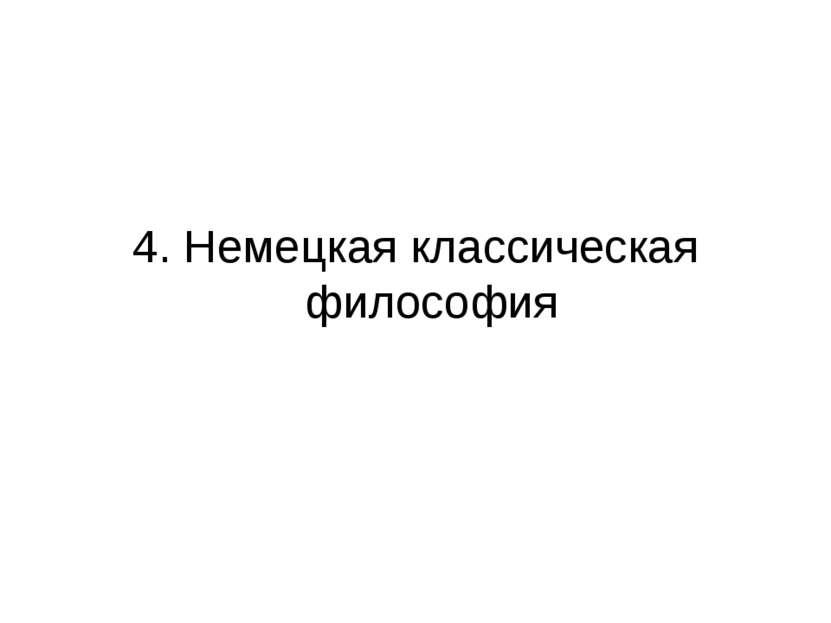 4. Немецкая классическая философия
