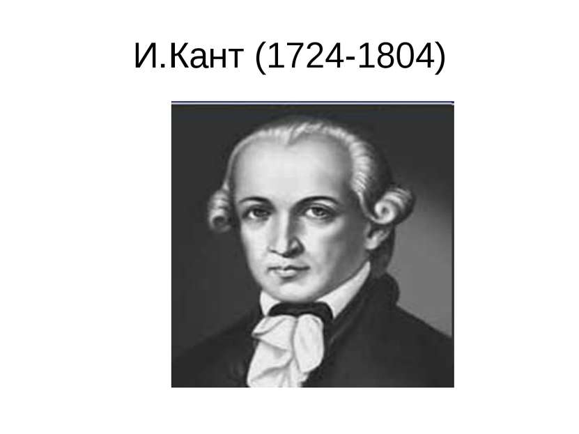 И.Кант (1724-1804)
