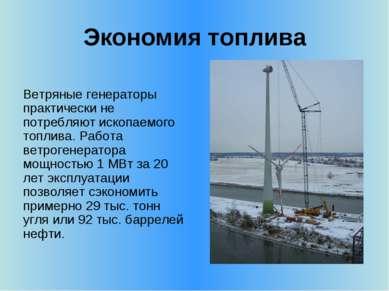 Экономия топлива Ветряные генераторы практически не потребляют ископаемого то...