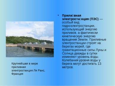 Прили вная электроста нция (ПЭС) — особый вид гидроэлектростанции, использующ...