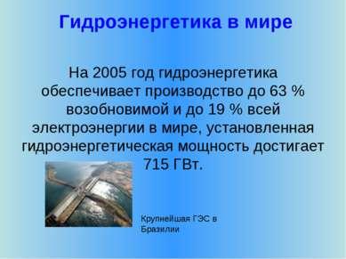 Гидроэнергетика в мире На 2005 год гидроэнергетика обеспечивает производство ...