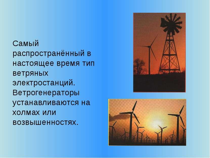Самый распространённый в настоящее время тип ветряных электростанций. Ветроге...