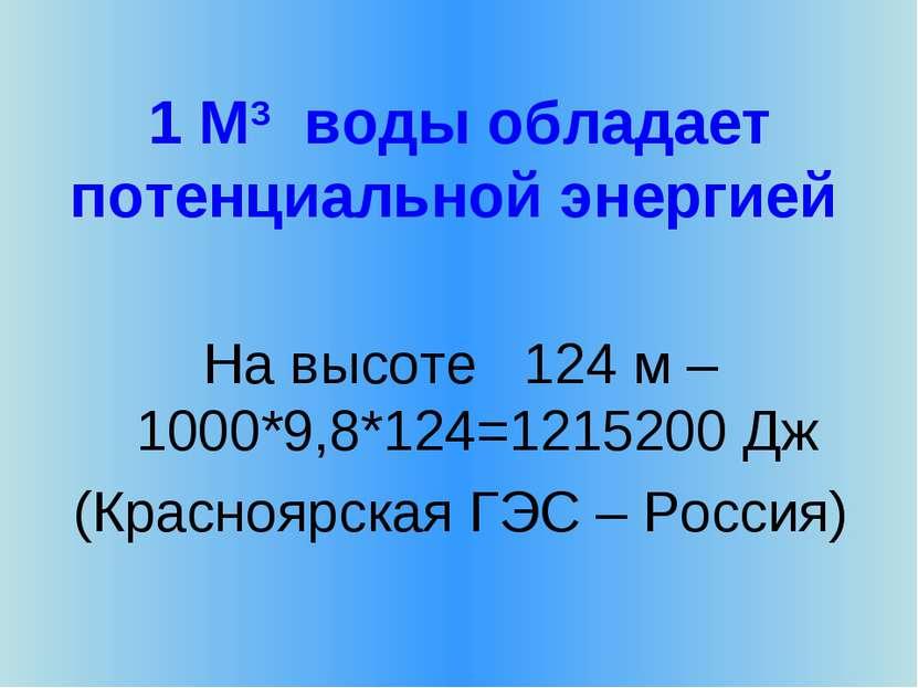 1 М3 воды обладает потенциальной энергией На высоте 124 м – 1000*9,8*124=1215...