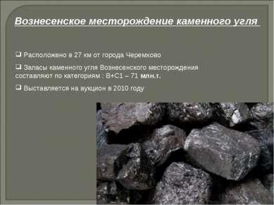 Расположено в 27 км от города Черемхово Запасы каменного угля Вознесенского м...