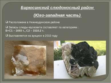 Расположена в Нижнеудинском районе Запасы слюды-мусковита составляют по катег...