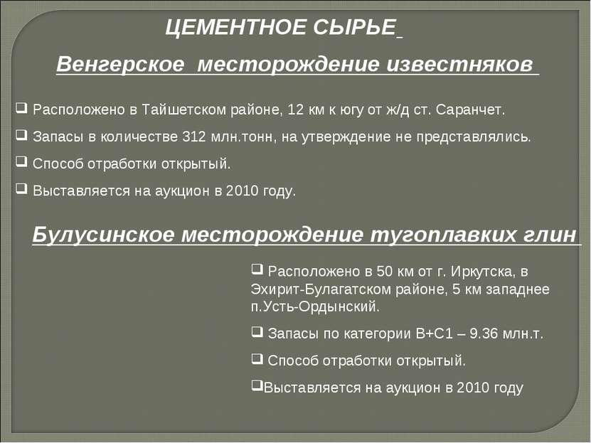 Расположено в Тайшетском районе, 12 км к югу от ж/д ст. Саранчет. Запасы в ко...