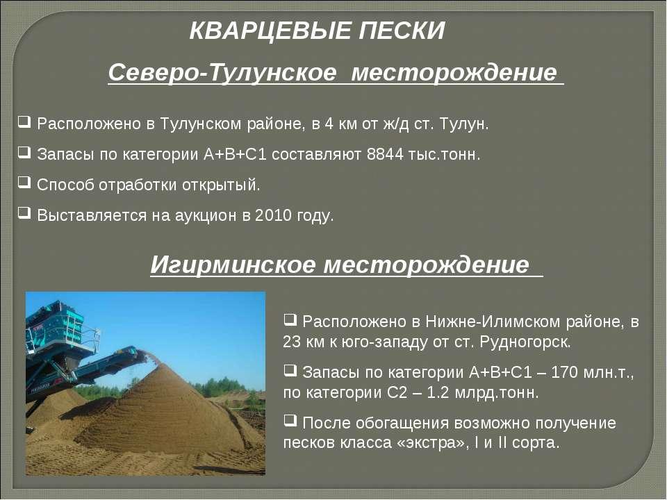 Расположено в Тулунском районе, в 4 км от ж/д ст. Тулун. Запасы по категории ...