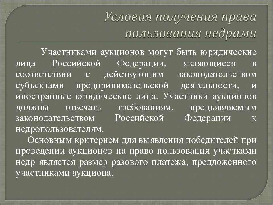 Участниками аукционов могут быть юридические лица Российской Федерации, являю...