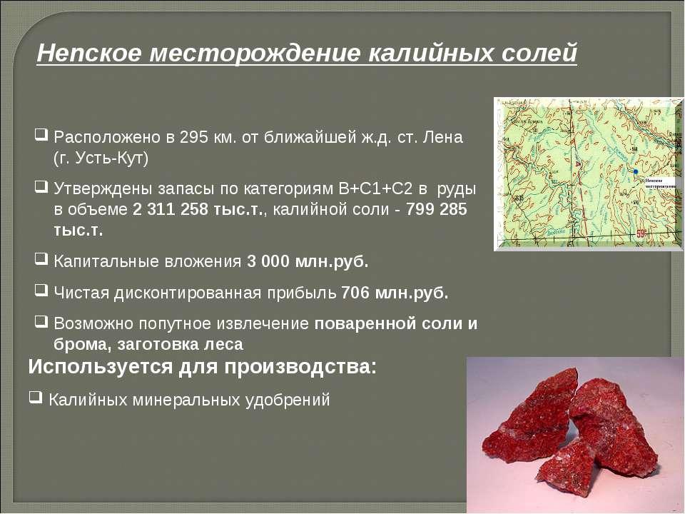 Расположено в 295 км. от ближайшей ж.д. ст. Лена (г. Усть-Кут) Утверждены зап...