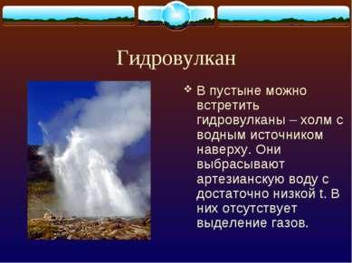 Гидровулкан В пустыне можно встретить гидровулканы – холм с водным источником...