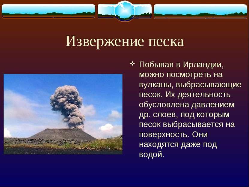 Извержение песка Побывав в Ирландии, можно посмотреть на вулканы, выбрасывающ...