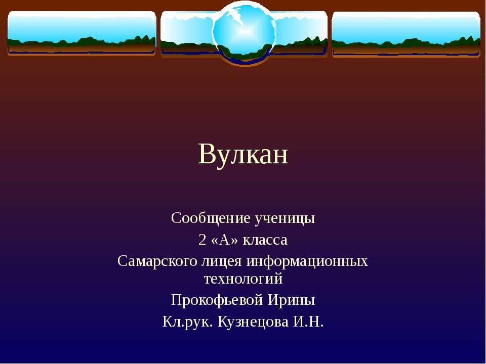Вулкан Сообщение ученицы 2 «А» класса Самарского лицея информационных техноло...