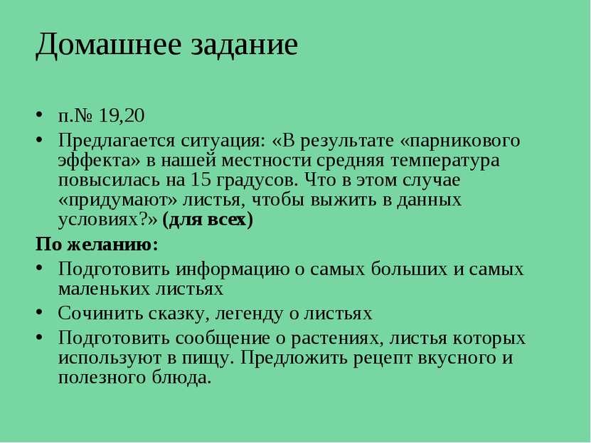 Домашнее задание п.№ 19,20 Предлагается ситуация: «В результате «парникового ...